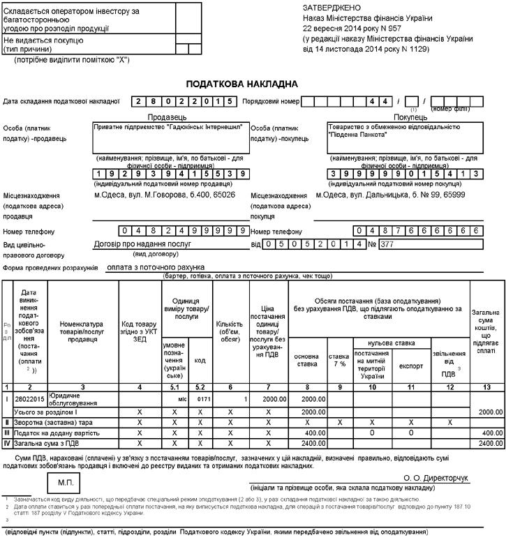 Налоговая Накладная На Услуги Образец Заполнения 2015
