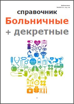 Расчет больничного листа в 2018 году (Украина), начисление с примерами